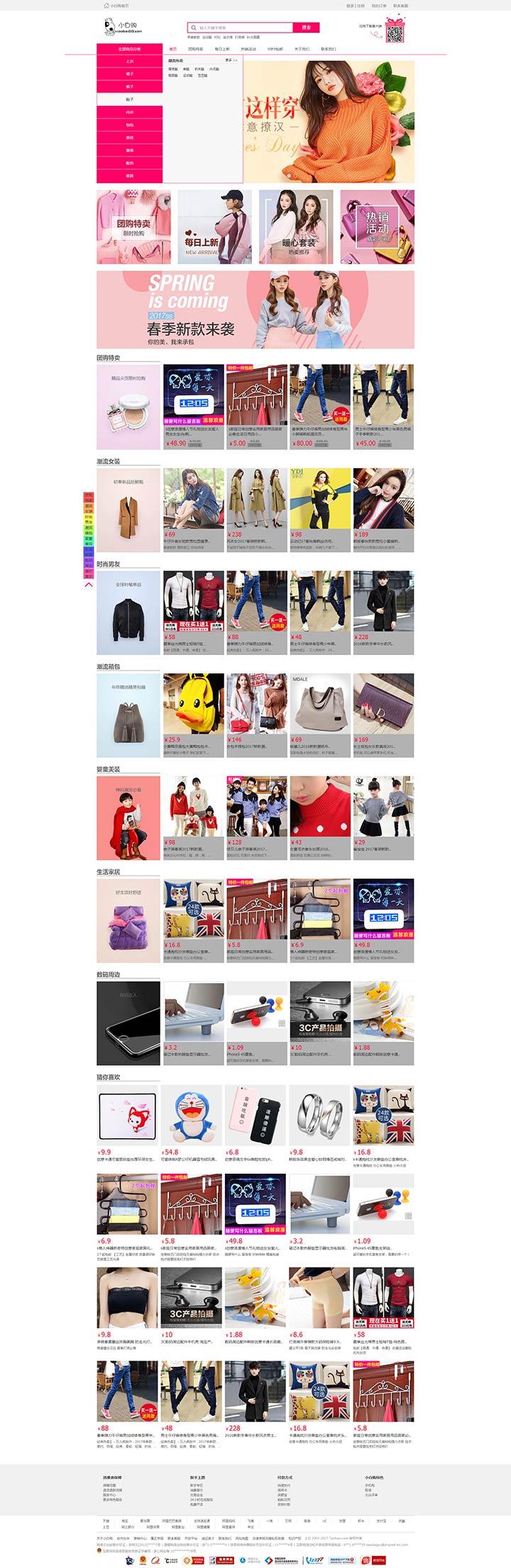 简单服装商城网站免费通用模板精美